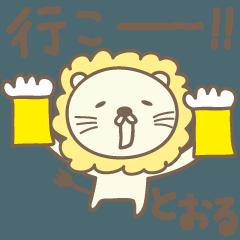 とおるさんライオン Lion for Toru / Tohru