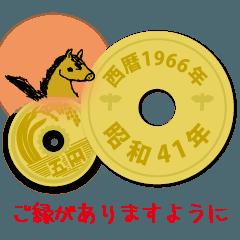 五円1966年(昭和41年)