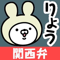 【りょう】の関西弁の名前スタンプ