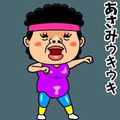 ダンシング★あさみ★ 名前スタンプ