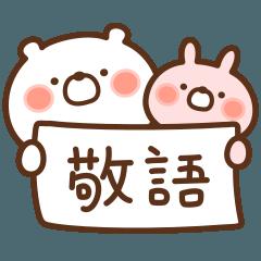 [LINEスタンプ] いつでも丁寧な敬語 (1)