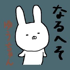 ゆうちゃん専用スタンプ(うさぎ)