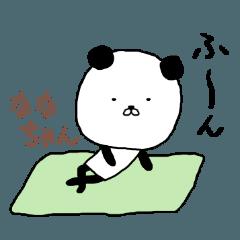 ななちゃん専用スタンプ(パンダ)