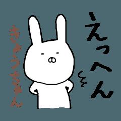 きょうちゃん専用スタンプ(うさぎ)