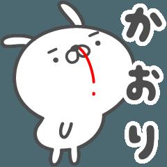 [LINEスタンプ] ★☆かおり☆★ (1)