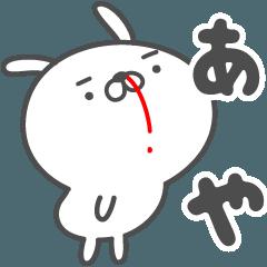 あおいぷん★あや★専用うさぎ☆鼻血