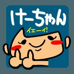 【名前】けーちゃんが使えるスタンプ。