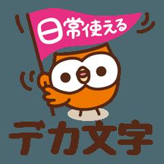 幸せの福ろうHoo12_日常使えるデカ文字