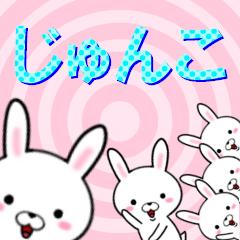 超★じゅんこ(ジュンコ)なウサギ