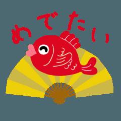 めで鯛!2
