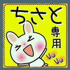 ちょ~便利![ちさと]のスタンプ!