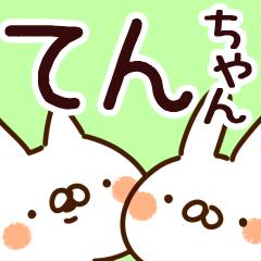【てんちゃん】専用