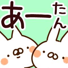 【あーたん】専用