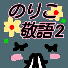 【のりこ】が使う顔文字スタンプ 敬語2