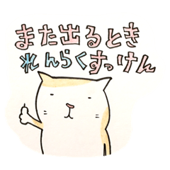 長崎弁のネコ