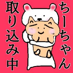 【ちーちゃん、専用】名前スタンプ❤️くま