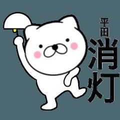 【平田】が使う主婦が作ったデカ文字ネコ
