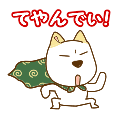 あなたの応援隊長『小太郎おやびん』参上!
