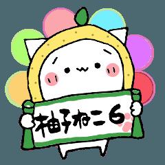 柚子ねこ6~ほんわかスタンプ~