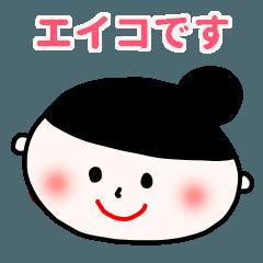 エイコ・えいこさん 名前 日常会話&ゴルフ