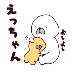 【えっちゃん】に送るスタンプ!!