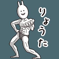 【りょうた】動く筋肉うさぎ
