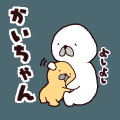 【かいちゃん】に送るスタンプ!!