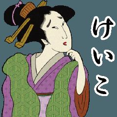 【けいこ】浮世絵すたんぷ