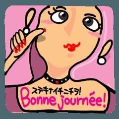 【フランス語】幸せのリアクション。SEXY