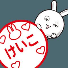 【けいこ】動くすっぴんウサギ