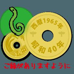 五円1965年(昭和40年)