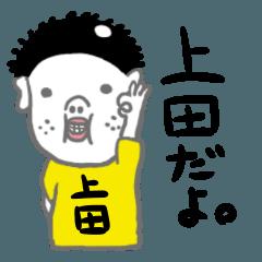 最高級な「上田」が無難な人B