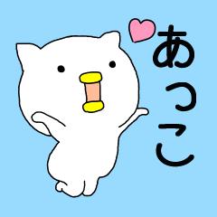 """""""あっこ""""専用/名前スタンプ"""