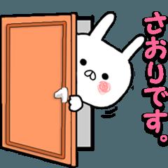 ◆◇ さおりちゃん専用名前スタンプ ◇◆