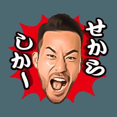 吉田麻也公式スタンプ