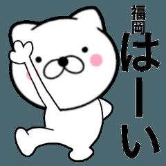 【福岡】が使う主婦が作ったデカ文字ネコ