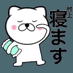 【村上】が使う主婦が作ったデカ文字ネコ
