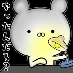 刑事くま 3