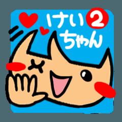 [LINEスタンプ] 【名前】けいちゃん が使えるスタンプ。2 (1)