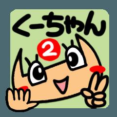 【名前】くーちゃんが使えるスタンプ。2