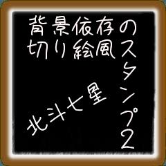 背景色依存の切り絵風スタンプ2(北斗七星)