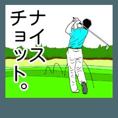 おやじのゴルフ。