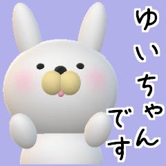 【ゆいちゃん】が使う名前スタンプ3D