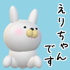 【えりちゃん】が使う名前スタンプ3D
