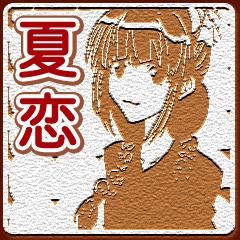 残暑〜夏の恋物語〜君へのクッキーアレンジ