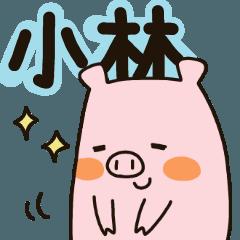 小林さん★専用スタンプ
