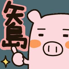 矢島さん★専用スタンプ