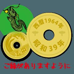 五円1964年(昭和39年)
