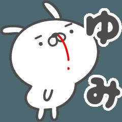 あおいぷん★ゆみ★専用うさぎ☆鼻血