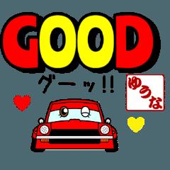 車好きの【ゆうな】さん専用スタンプ